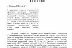 reshenie_2_ot_22_01_2021g_00001