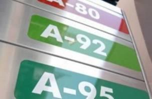 В Смоленской области выросли цены на бензин
