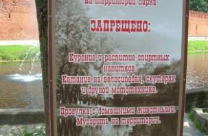 Лопатинский парк в Смоленске — запретная зона?