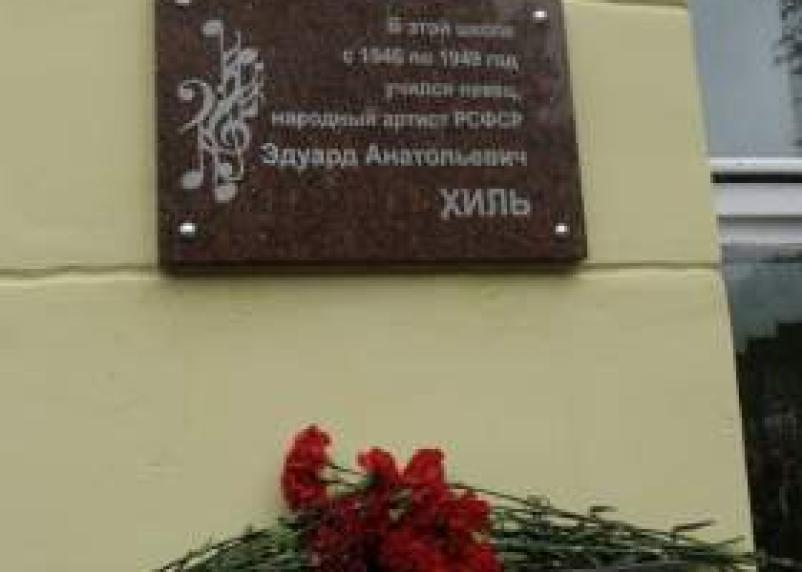 В Смоленске увековечили память советского певца Эдуарда Хиля