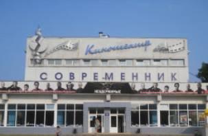 Кинотеатр «Современник» отмечает 50-летний юбилей