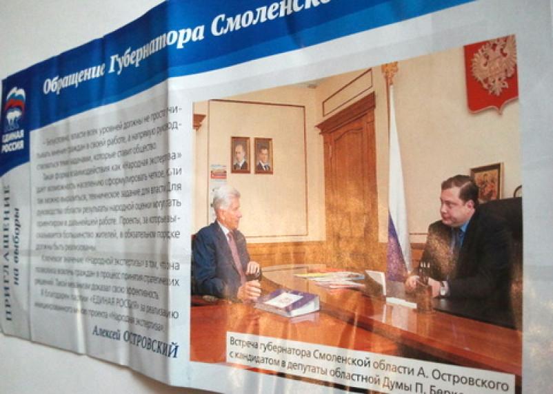 В Смоленской области признали незаконными агитматериалы «Единой России»
