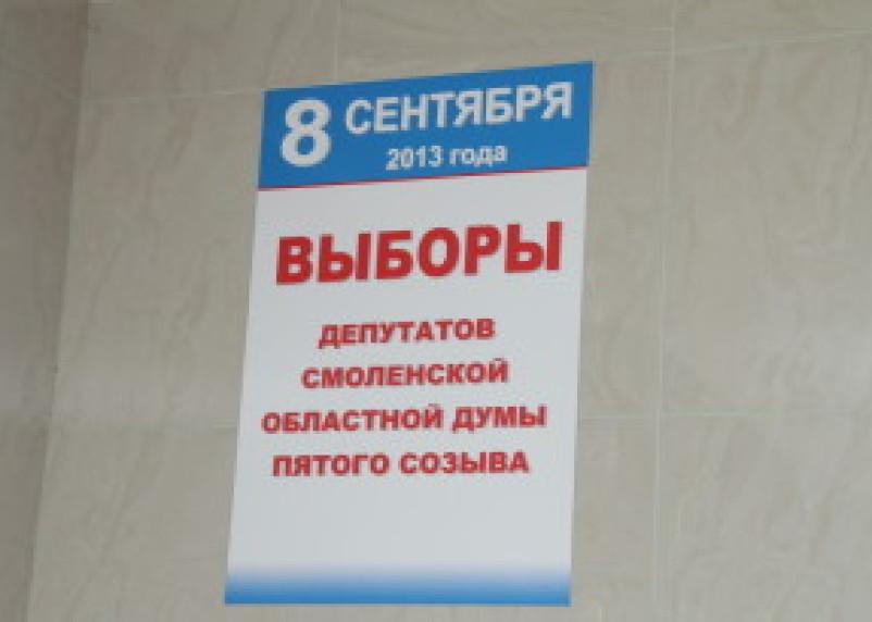 Выборы в Смоленскую областную Думу: предварительные итоги он-лайн