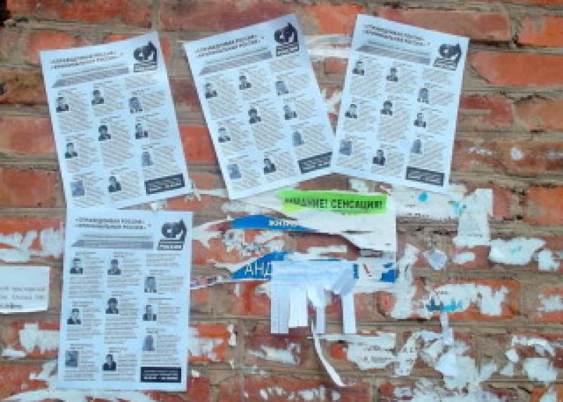 Смоленские эсеры разыскивает распространителей предвыборной «чернухи»