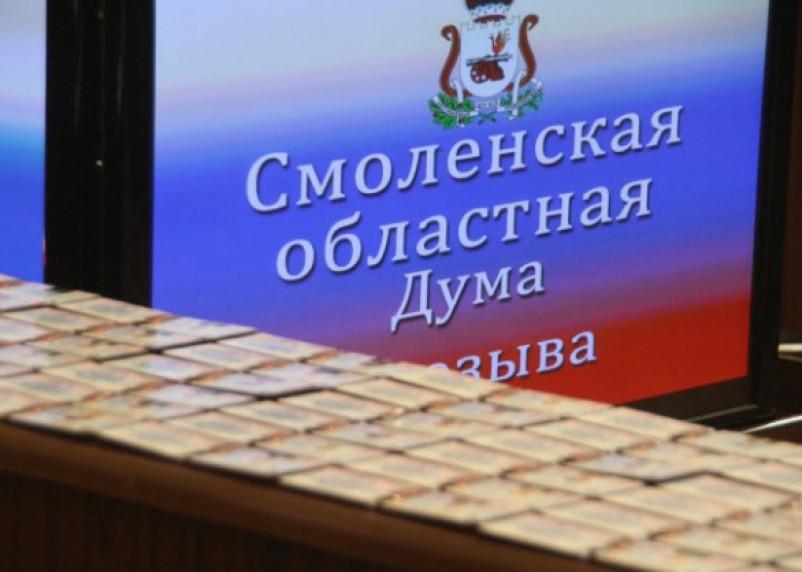 Первое заседание Смоленской областной Думы V созыва. ФОТОРЕПОРТАЖ