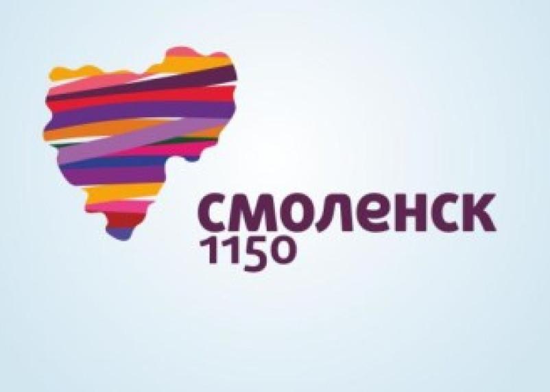 Программа праздничных мероприятий к Дню города Смоленска 25 сентября