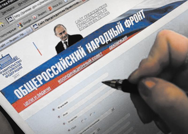 Народный фронт ополчился на машины чиновников