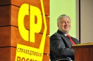 Сергей Миронов вернул себе статус председателя «Справедливой России»