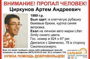 В Смоленске ищут пропавшего без вести молодого человека