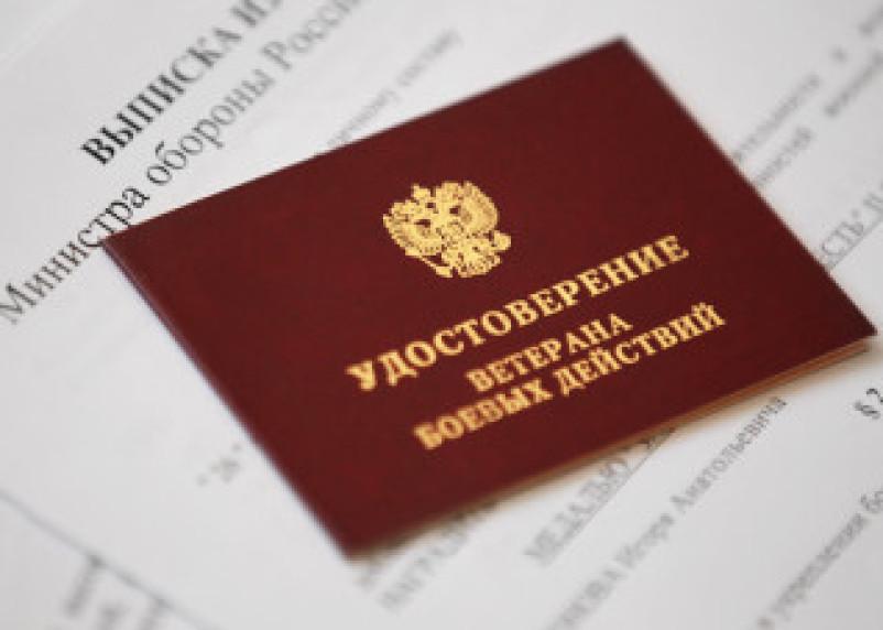 Депутаты Смоленского горсовета не стали отменять льготу ветеранам боевых действий