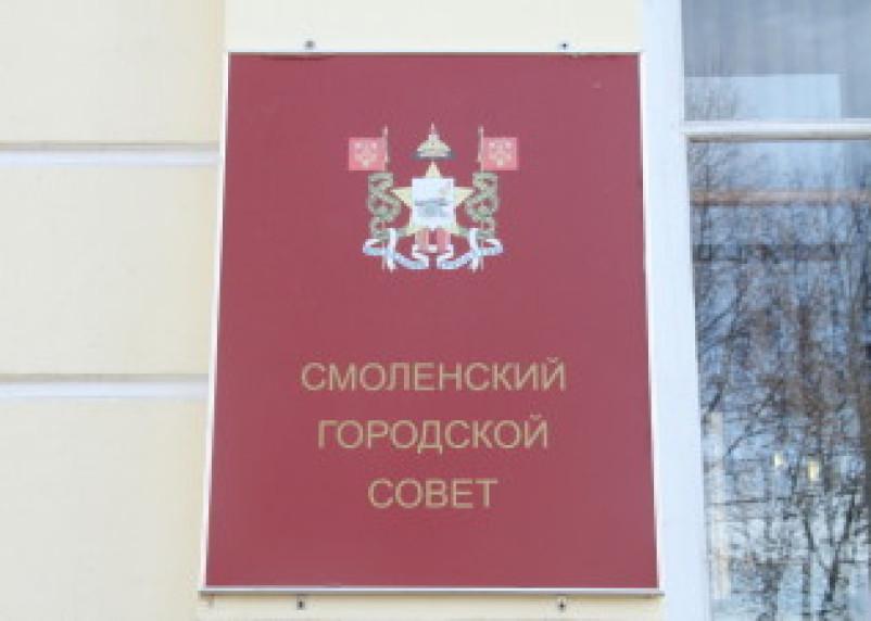 Депутаты Смоленского горсовета могут лишиться «депутатских фондов»