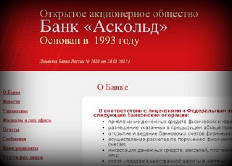 Банк «Аскольд» просит вкладчиков «соблюдать общественный порядок»