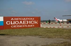 Газета «Труд» сообщила о закрытии аэродрома Северный в Смоленске