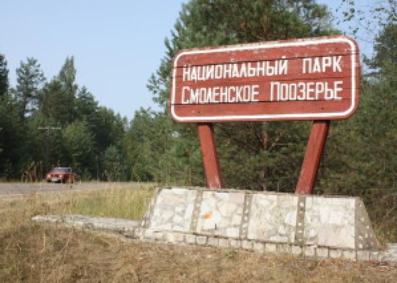 НП «Смоленское Поозерье»: штрафы за нарушения увеличены в разы!