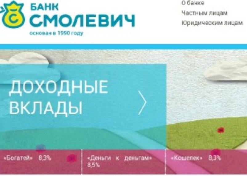 Об ограничении выплат по вкладам в Смоленске объявил еще один банк