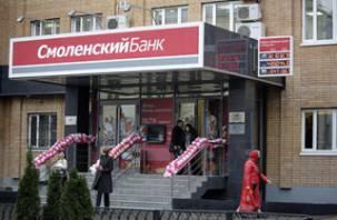 В «Смоленском банке» обнаружили фиктивные вклады