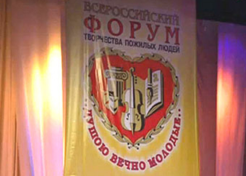 Первый Всероссийский форум творчества пожилых людей прошел в Смоленске