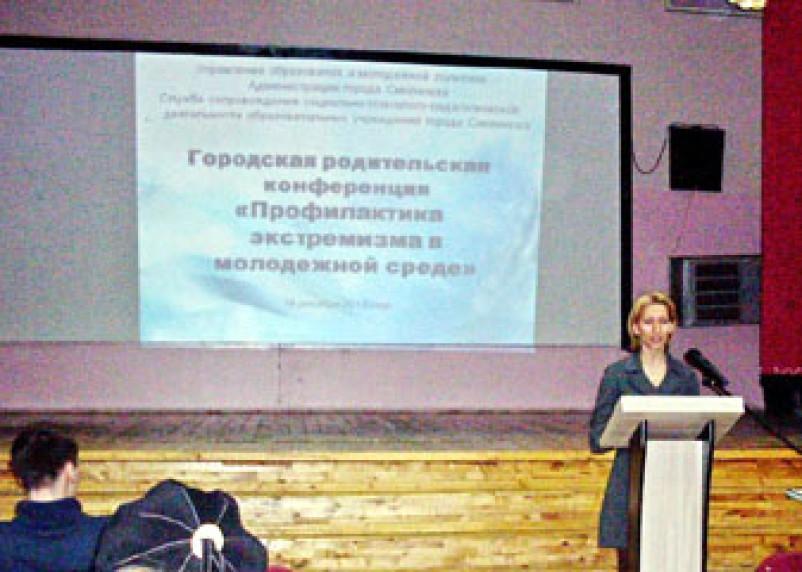 Родительская конференция против экстремизма в молодежной среде