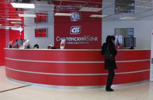 Определились банки-агенты для выплат вкладчикам «Смоленского банка»
