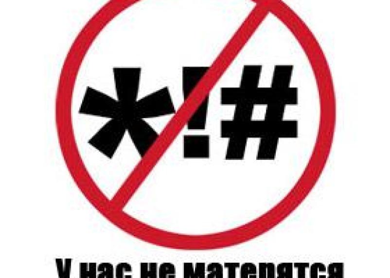 Роскомнадзор составил список слов, недопустимых в печатных и электронных СМИ