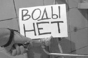 В завершении выходных – в Смоленске отключат воду