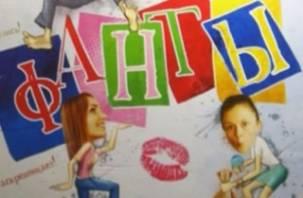 В Смоленской области наладили производство эротической игры для детей