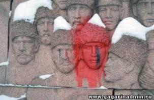 В Гагарине Смоленской области произошел акт вандализма