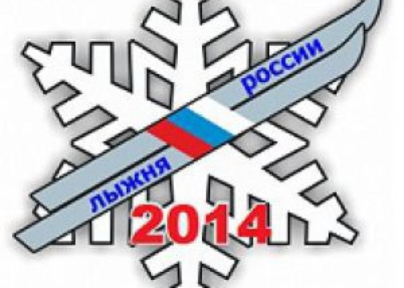 В Вязьме «Лыжня России-2014» пройдет на неделю позже, чем в Смоленске