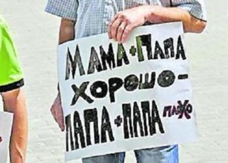 Смоленского производителя детской игры заподозрили в гей-пропаганде