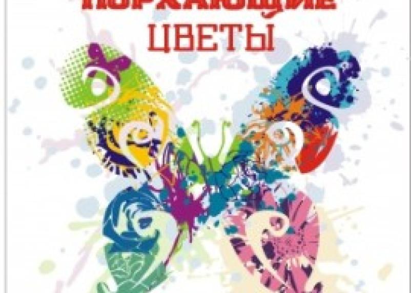 В Смоленске открылась выставка «Порхающие цветы»