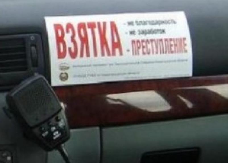 Инспектор спецроты ДПС пресек дачу взятки