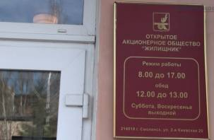 В Смоленске продолжается дележ рынка коммунальных платежей