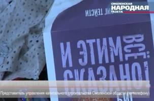 Подрядчик прояснил срок сдачи Смоленской набережной