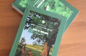 Вышла книга о смоленских лесах