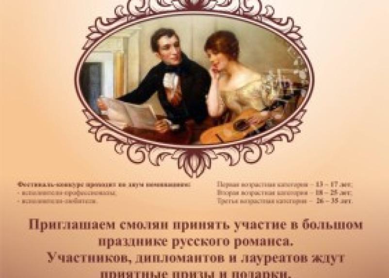 В Смоленске пройдет конкурс исполнителей русского романса