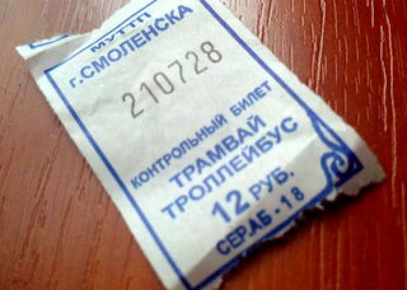 Проезд в муниципальном транспорте Смоленска подорожает с 1 апреля