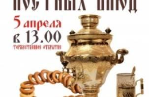 В Смоленске пройдет фестиваль постных блюд