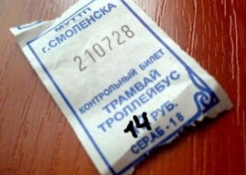 Проезд в муниципальном транспорте Смоленска теперь будет стоить 14 рублей