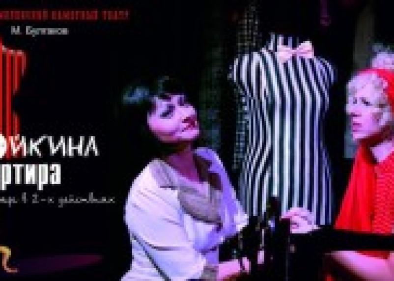 В Смоленске покажут «Зойкину квартиру»