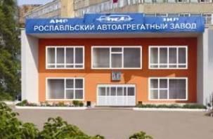 Рославльский автоагрегатный завод не перечислил в бюджет более 30 миллионов рублей налогов
