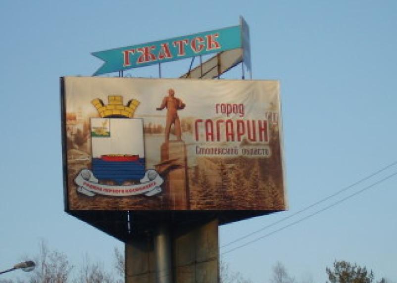 Семья Гагарина восстанет в бронзе?