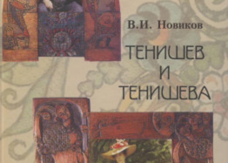 Вышла в свет книга о смоленских меценатах Тенишевых