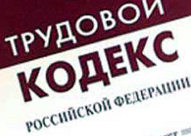 Выявлены нарушения трудового законодательства в Ярцевском историко-краеведческом музее