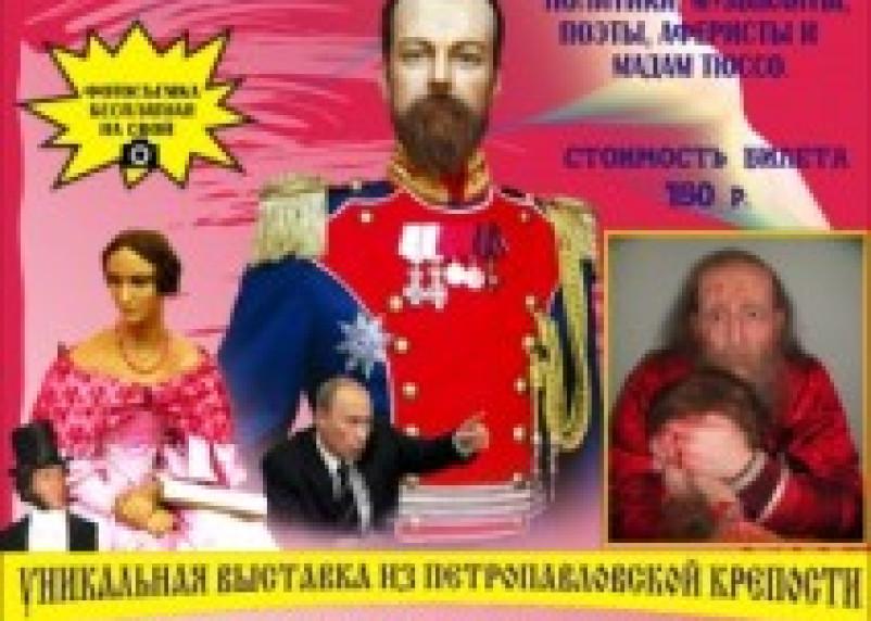 В Смоленск приедет экспозиция музея Петропавловской крепости