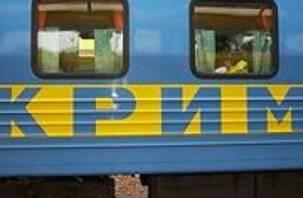 Поезда «Смоленск-Симферополь» больше нет