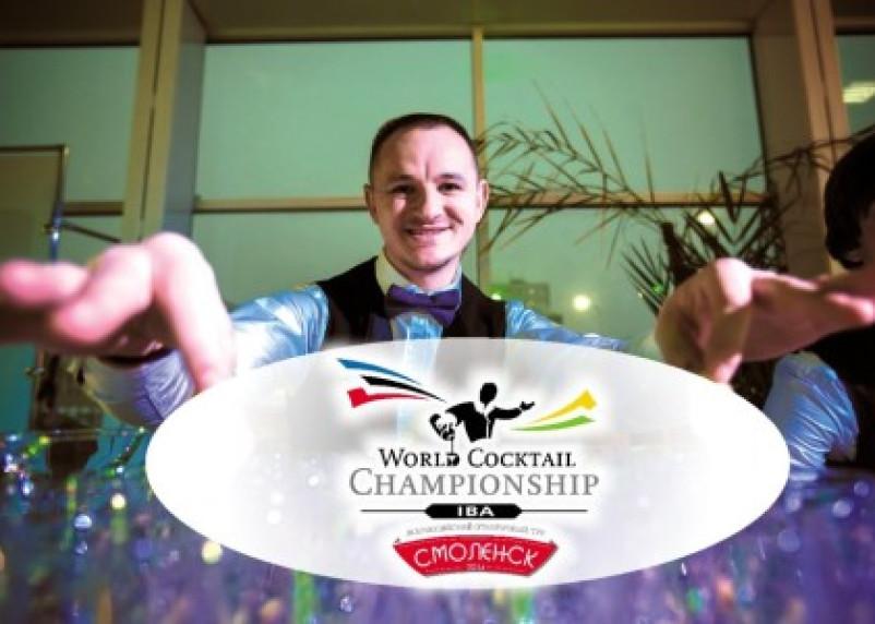 Впервые в Смоленске бармены ЦФО поборются за звание чемпиона мира