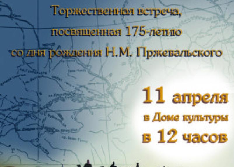 В Пржевальском отметят юбилей великого русского путешественника