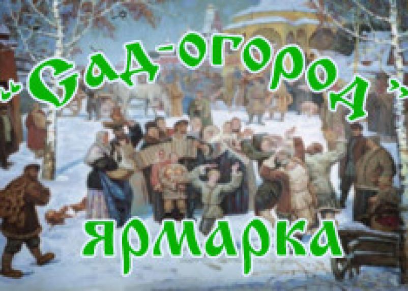 В Смоленске открывается ярмарка «Сад – огород»