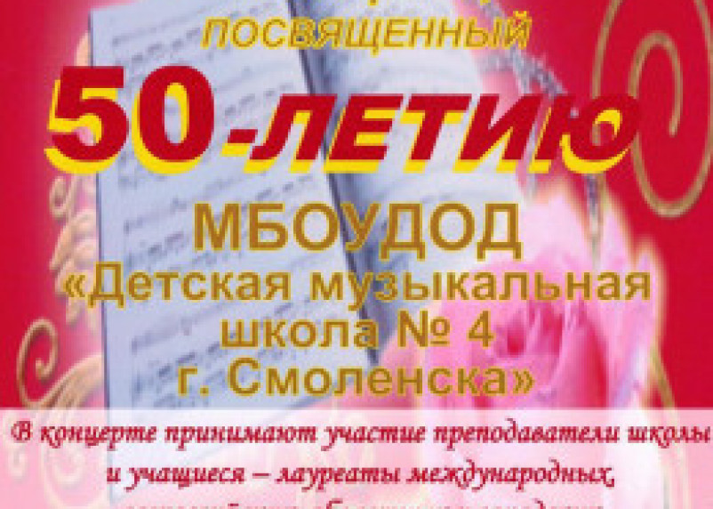 Смоленской детской музыкальной школе №4 исполнилось 50 лет!