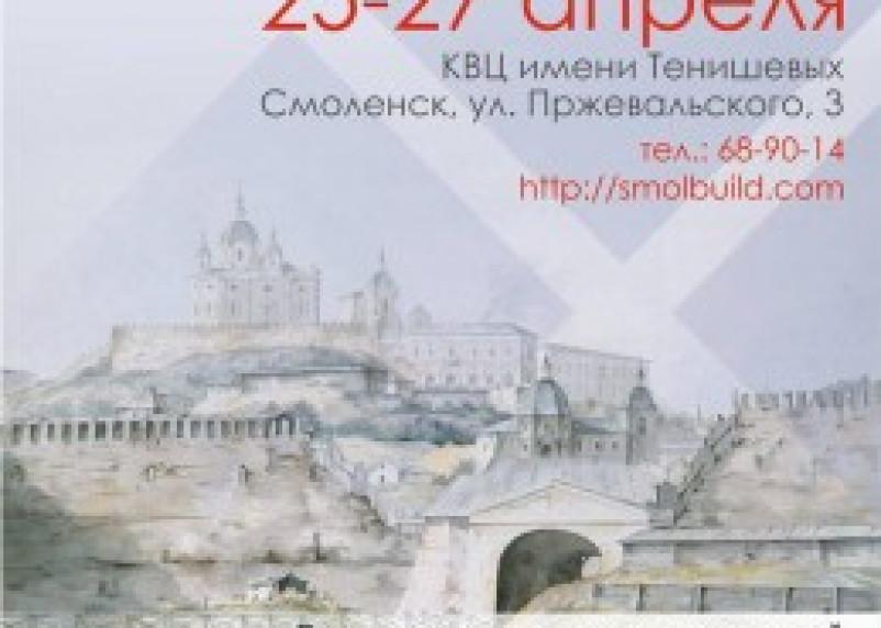 В Смоленске откроется строительная выставка